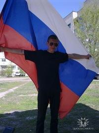 Сергей Понкратов, 6 марта 1988, Балашов, id105054139