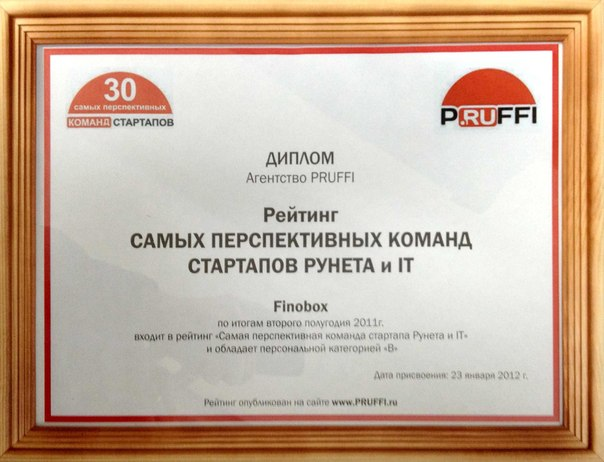 Только что экспресс доставкой был получен диплом от PRUFI.