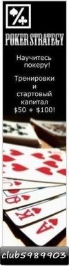 Зарабатывай играя в покер! [не вкладывая денег! бесплатный депозит 50$+100$!] Играем в poker вместе!