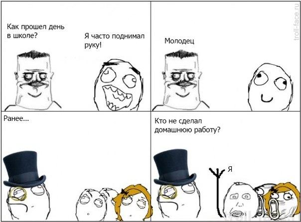 Мемы приколы смех комиксы trollface