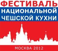 Чешский Фестиваль, 16 июня , Москва, id163527509