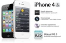 Официальные iPhone 4S в России с декабря этого года.