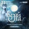 КрайСна в Саратове 23.03.2012 клуб Magic!