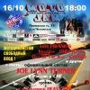 16 октября Байк-рок-фестиваль МОТО-ДЖЕМ  #11