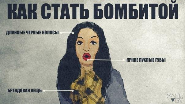 кавказская бомбита