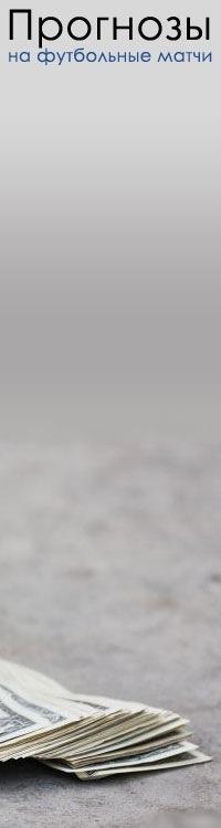 Прогноз ставок на сегодня тотализатор бетсити в Целине,Усть-Кане