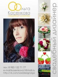 Ольга Косенкова, 3 мая 1992, Красноярск, id12934042