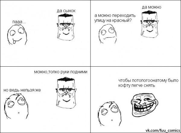 Мемы комиксы приколы смешняфки 7 by sl3w