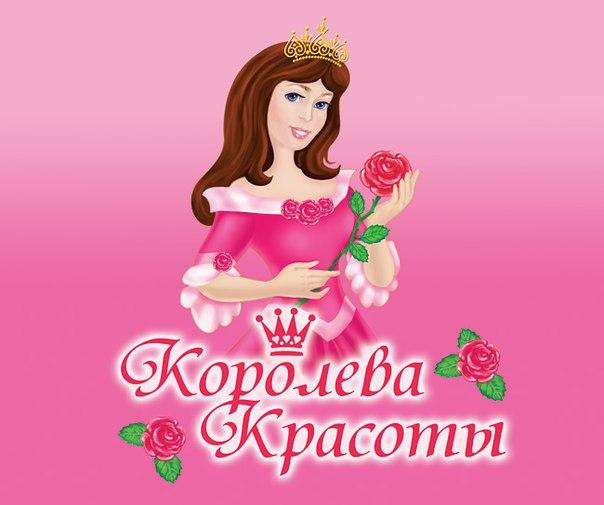 Королева красоты поздравление