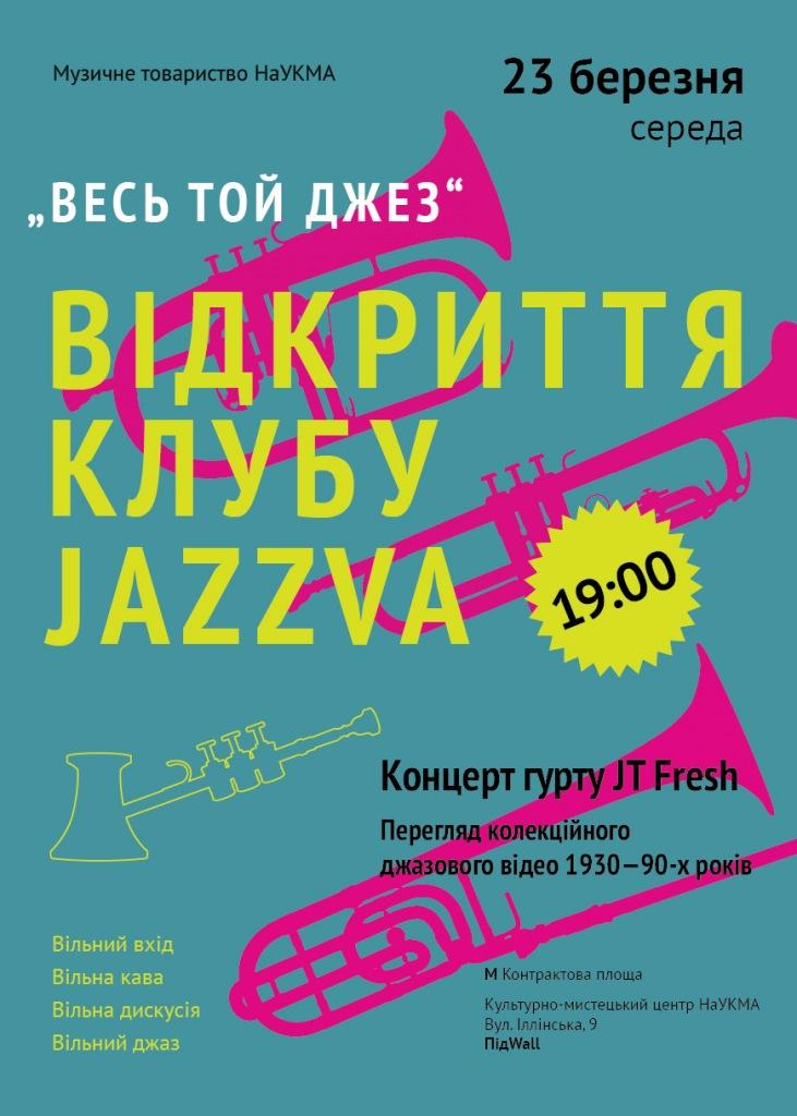"""Відкриття джаз-клубу """"Jazzva"""""""