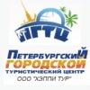 Петербургский туристический центр. Хэппи тур