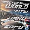Паблик страница сайта nfs-wo.ru NFS WORLD