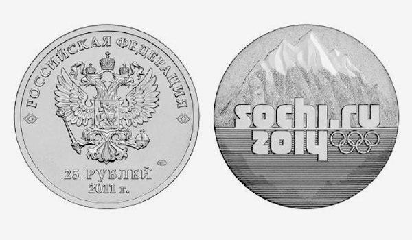 25 рублей 2011г.  Монеты в блистерной упаковке.