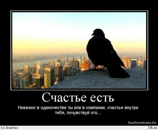 Счастье есть - Неважно в одиночестве ты или в компании, счастье внутри...