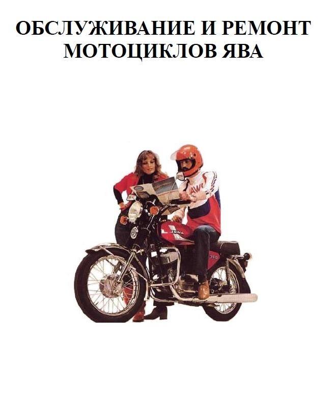 Скачать книгу по ремонту мотоцикла ява 634