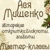 ♥ Открытки,блокноты,альбомы Аси Мищенко ♥