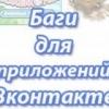 Баги приложений ВКонтакте