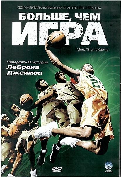 More Than A Game - Больше, чем игра (2008)