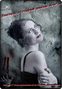 Сексуальный вампиризм отсутствие сексуального влечения