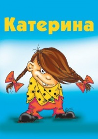 Екатерина Карпенко, 10 марта , Москва, id123328354