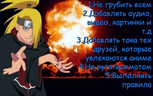 картинки дейдара: