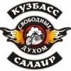 """""""СВОБОДНЫЕ ДУХОМ"""" mcc"""