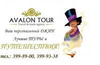 Avalon Tour, 10 июля , Москва, id106303208