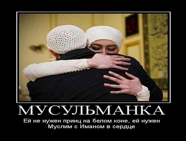 знакомства для мусульман и мусульманок