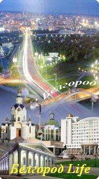 Belgorod Life, 28 апреля , Белгород, id129422740