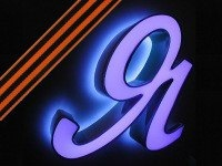 ...названия магазина Материал : акрил белый светорассеивающий, профиль для изготовления объемной буквы, неоновая лампа.