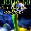 ПСКОВСКАЯ ОБЛ. -КОСМОПОИСК