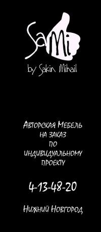 Михаил Сакин, 10 декабря 1994, Нижний Новгород, id53027712
