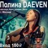 """Полина """"Даэвен"""" Свиридова (г. Москва) в Кургане!"""
