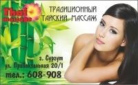 Варя Азова