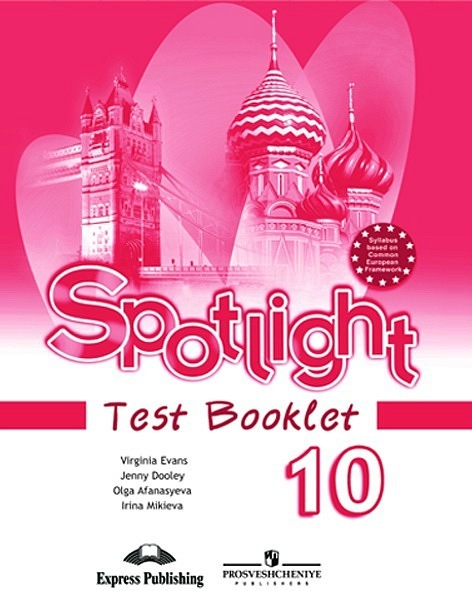 Spotlight 10 test booklet скачать