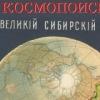 Трансевразийская экспедиция, лето 2012
