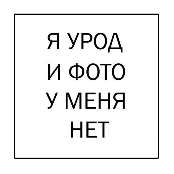 Картинка с надписью уродка