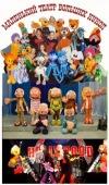 Маленький театр больших кукол