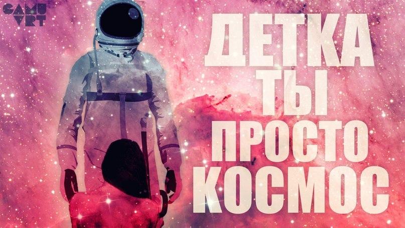 Картинки мальчиков, картинки с надписью вы просто космос