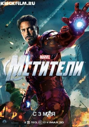 Мстители (2012) The Avengers (2012) [xfvalue_year]
