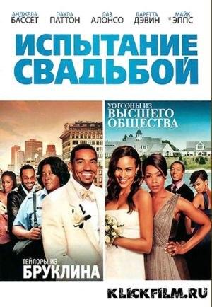 Испытание свадьбой (2011) Jumping the Broom (2011) [xfvalue_year]