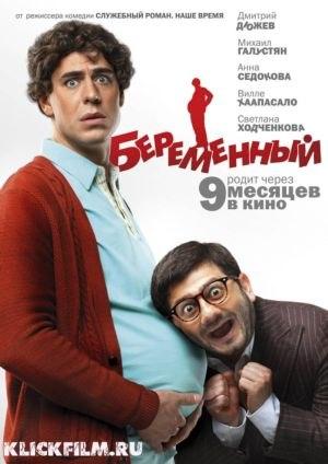 Беременный (2011) Беременный (2011) [xfvalue_year]