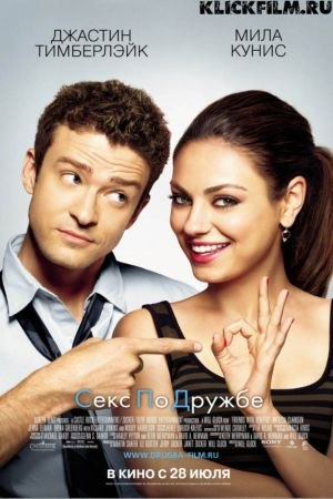 Секс по дружбе (2011) Friends with Benefits (2011) [xfvalue_year]