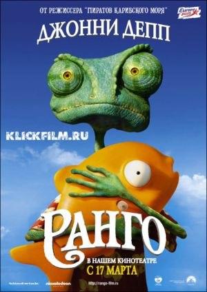 Ранго (2011) Rango (2011) [xfvalue_year]