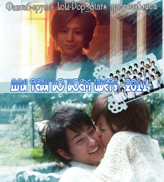 Для тебя во всём цвету 2011/Hanazakari no Kimitachi e 2011