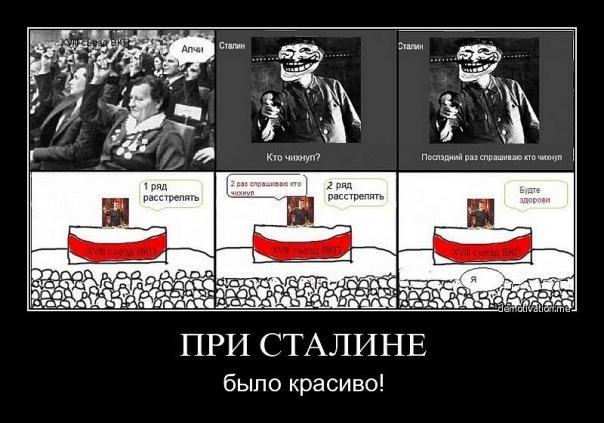Сталин сажал за анекдоты 596