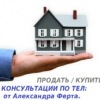 Консультации по недвижимости и регистрации бизнеса. Оценка (купить/продать). Регистрация ИП или ООО.