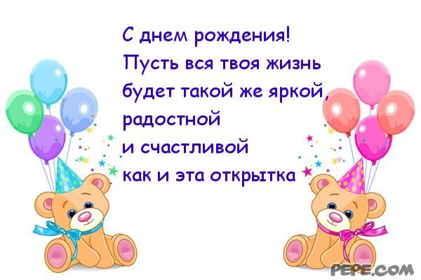 Поздравление на день рождения даниила