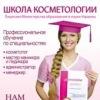 "Школа косметологии ""Insite"""