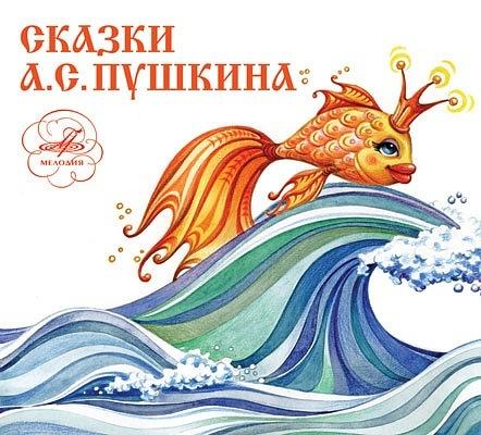 сказка о рыбке слушать